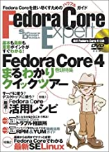 Fedora Core Expert Software Design 特別編集 (Software Design特別編集シリーズ)