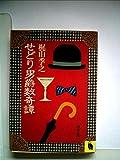 せどり男爵数奇譚 (1983年) (河出文庫)