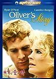 続 ある愛の詩[DVD]