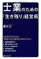 士業のための「生き残り」経営術 (角川フォレスタ)