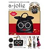 a-jolie QUILTING BAG BOOK BLACK ver. (ブランドブック)