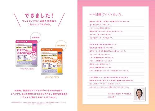 パーフェクトサプリビタミン&ミネラル妊娠期用30日分栄養機能食品