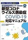 国立国際医療研究センター NCGM 新型コロナウイルス感染症 COVID-19 対応マニュアル: 目指せ 院内感染ゼロへ!