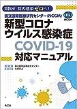 目指せ 院内感染ゼロへ!国立国際医療研究センター(NCGM)新型コロナウイルス感染症(COVID-19)対応マニュアル: 目指せ 院内感染ゼロへ!