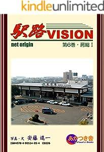 駅路VISION 第6巻・房総Ⅰ 2006初版