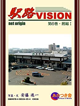 [安藤 進一]の駅路VISION 第6巻・房総Ⅰ 2006初版