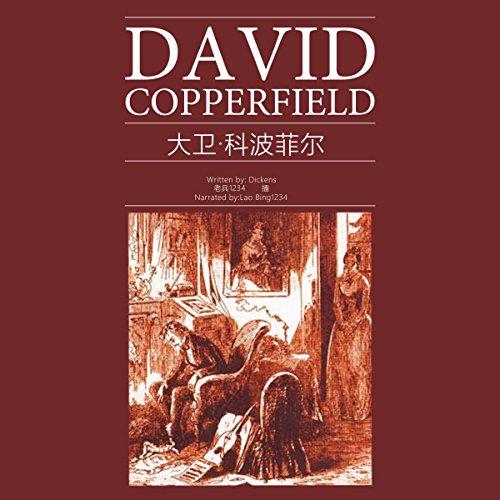 大卫·科波菲尔 - 大衛·科波菲爾 [David Copperfield] audiobook cover art