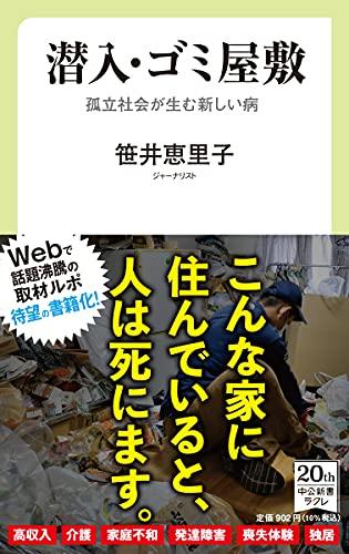 潜入・ゴミ屋敷-孤立社会が生む新しい病 (中公新書ラクレ, 733)