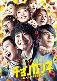 Dステ13th「チョンガンネ~おいしい人生お届けします~」 [DVD]