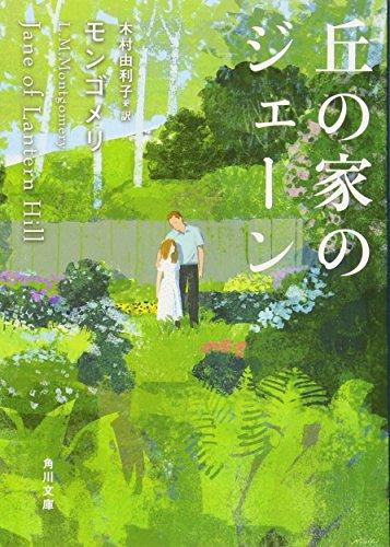 丘の家のジェーン (角川文庫)の詳細を見る