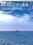鉄道ジャーナル 2021年 11月号 [雑誌]