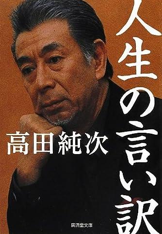 人生の言い訳 (廣済堂文庫)