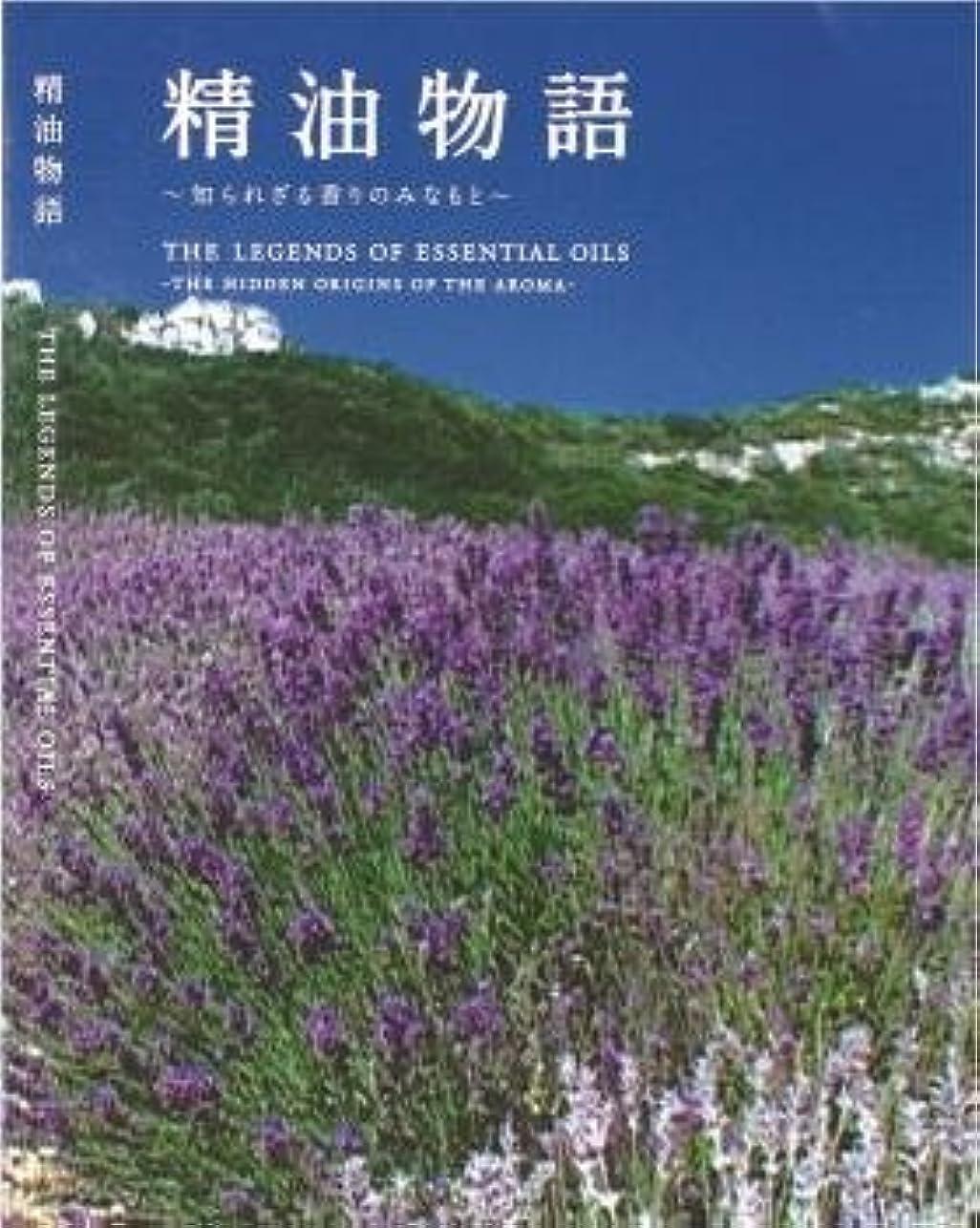 名詞曲線傾斜精油物語「~知られざる香りのみなもと~」DVD