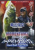DVD>菊元俊文:MOMENTUM 2 ハードベイト・タクティクス (<DVD>)