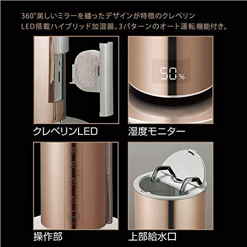 ドウシシャ加湿器ハイブリッド式クレベリンLED搭載カンタン給水除菌シャンパンゴールド