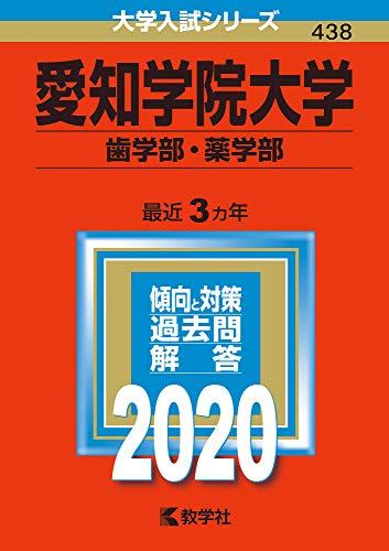 愛知学院大学(歯学部・薬学部) (2020年版大学入試シリーズ)