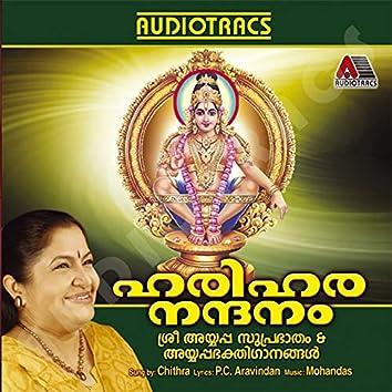 Harihara Nandanam