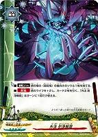 バディファイト S-SP/0039 外法 剥浄輪廻 (レア) 超激突!!バッツVSギアゴッド