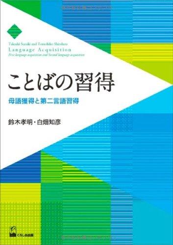 ことばの習得―母語習得と第二言語習得―