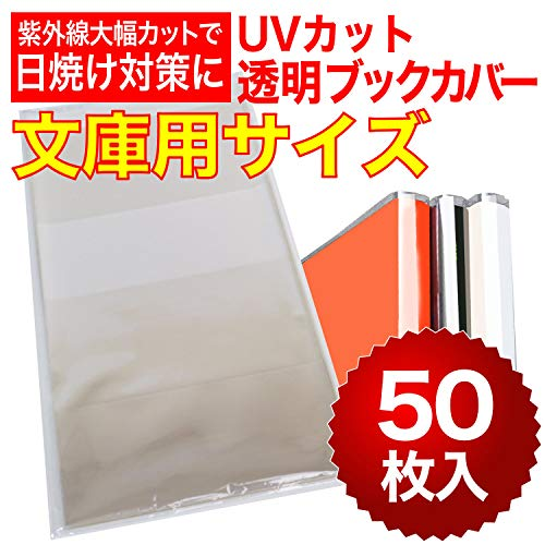【紫外線大幅カットで日焼け対策】透明ブックカバー 文庫用 UVカット 50ミクロン特厚 【50枚】