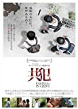 共犯[DVD]