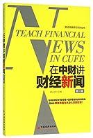 在中财讲财经新闻(第1辑)/财经传播研究系列丛书