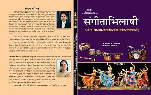 Sangeetabhilashi ( संगीताभिलाषी ) New Music Book for UGC NET/JRF