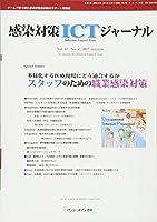 感染対策ICTジャーナル Vol.12 No.4 2017: 特集:多様化する医療現場にどう適合するか スタッフのための職業感染対策