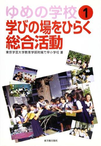 ゆめの学校〈1〉学びの場をひらく総合活動の詳細を見る