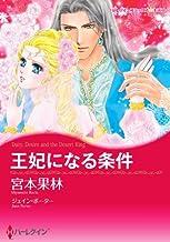 王妃になる条件 (ハーレクインコミックス)
