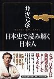 日本史で読み解く日本人