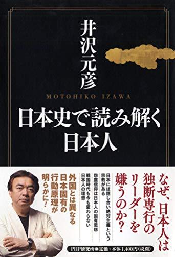 [画像:日本史で読み解く日本人]
