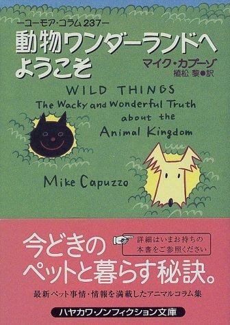 動物ワンダーランドへようこそ―ユーモア・コラム237 (ハヤカワ文庫NF)