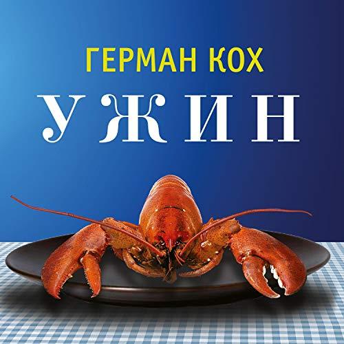 Uzhin cover art