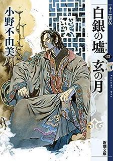 十二国記 ライトノベル 1-15巻セット [文庫] 小野不由美; 山田章博