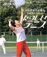沢松奈生子が贈る中高年のためのたのしいテニス (NHK趣味悠々)