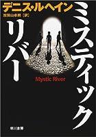 ミスティック・リバー (ハヤカワ・ノヴェルズ)