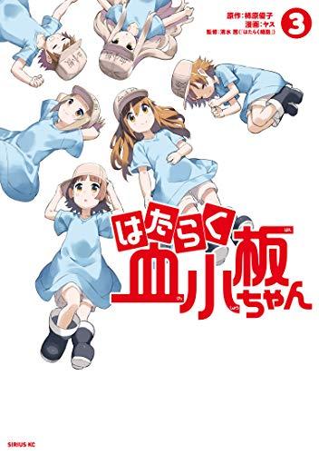 はたらく血小板ちゃん(3) (シリウスコミックス)