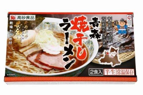 高砂食品 青森焼干しラーメン 醤油味 ギフト用2食入り 半生麺【常温保存可能】