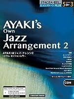 月刊エレクトーンPLUS 5~3級 AYAKI流ジャズ・アレンジ2~ドラム・セッション入門~ 【CD付】