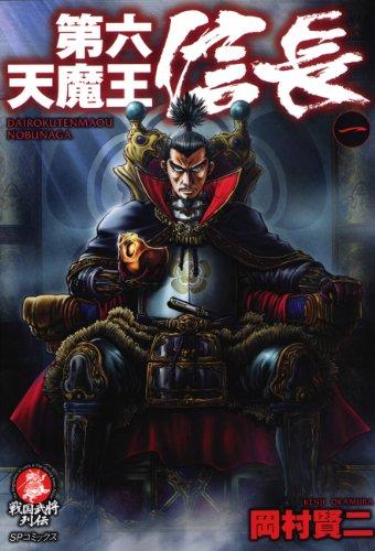 第六天魔王 信長(1)