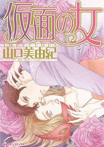 仮面の女 (ハーレクインコミックス)