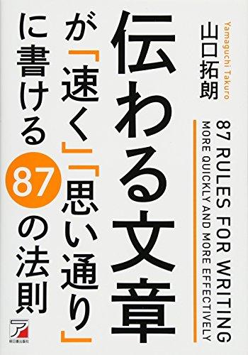 伝わる文章が「速く」「思い通り」に書ける 87の法則 (Asuka business & language book)の詳細を見る