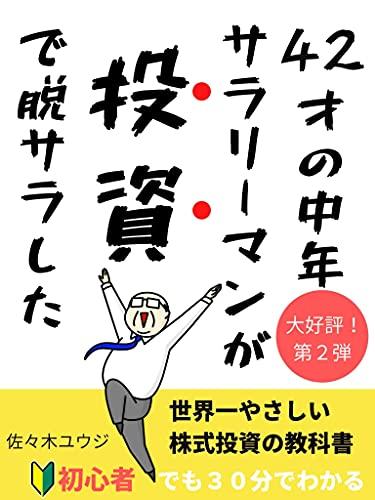 yonjunisainosararimangatoushidedatsusarashita (Japanese Edition)