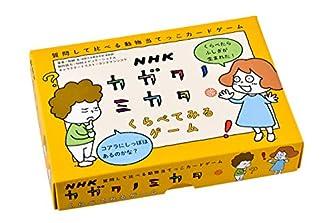 NHKカガクノミカタ くらべてみるゲーム ([バラエティ])
