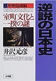 逆説の日本史8 中世混沌編: 室町文化と一揆の謎