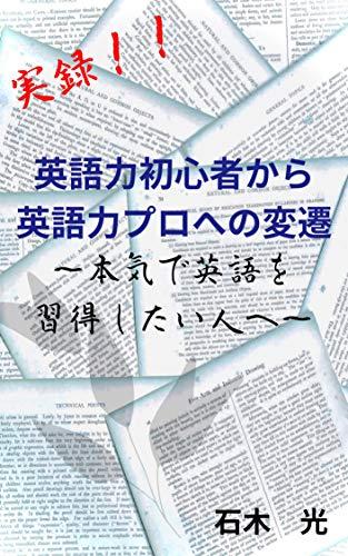 ziturokueigoryokusyosinnsyakaraeigoryokupurohenohennsennhonnkideeigowosyuutokusitaihitohe (Japanese Edition)