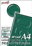 CPリーフ A4 250ミクロン 1箱50枚