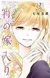 宵の嫁入り (7) (フラワーコミックス)