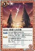 破滅への序曲 コモン バトルスピリッツ アルティメットバトル 01 bs24-085